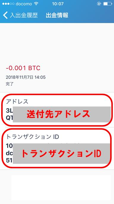 ビットフライヤーbitFlyer トランザクションID・注文IDの確認方法