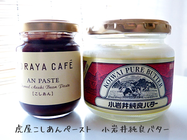 """虎屋""""TORAYA CAFEあんペースト""""と""""小岩井純良バター"""