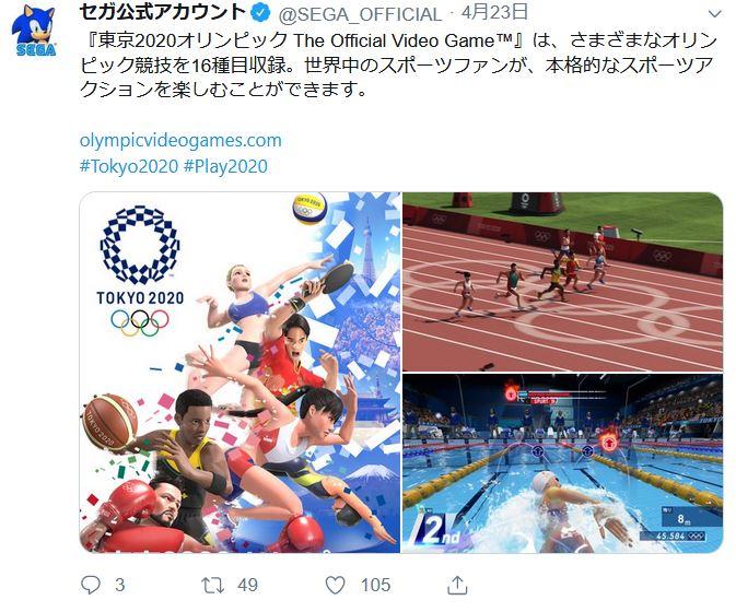 東京2020オリンピック公式ビデオゲーム