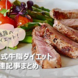金森式牛脂ダイエット・糖質制限