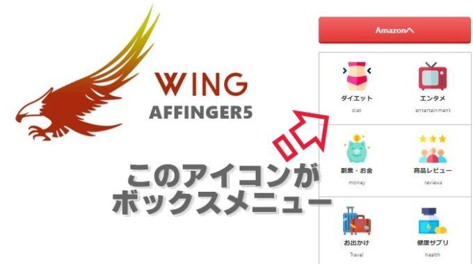 WING(AFFINGER5)ボックスメニューの注意点